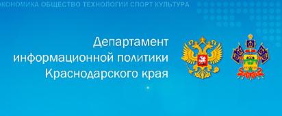 Департамент информационной политики Краснодарского края